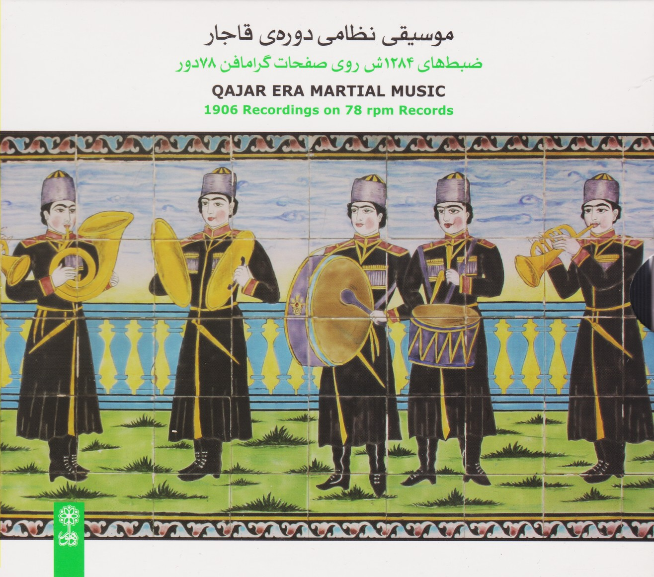 موسیقی نظامی دوره قاجار