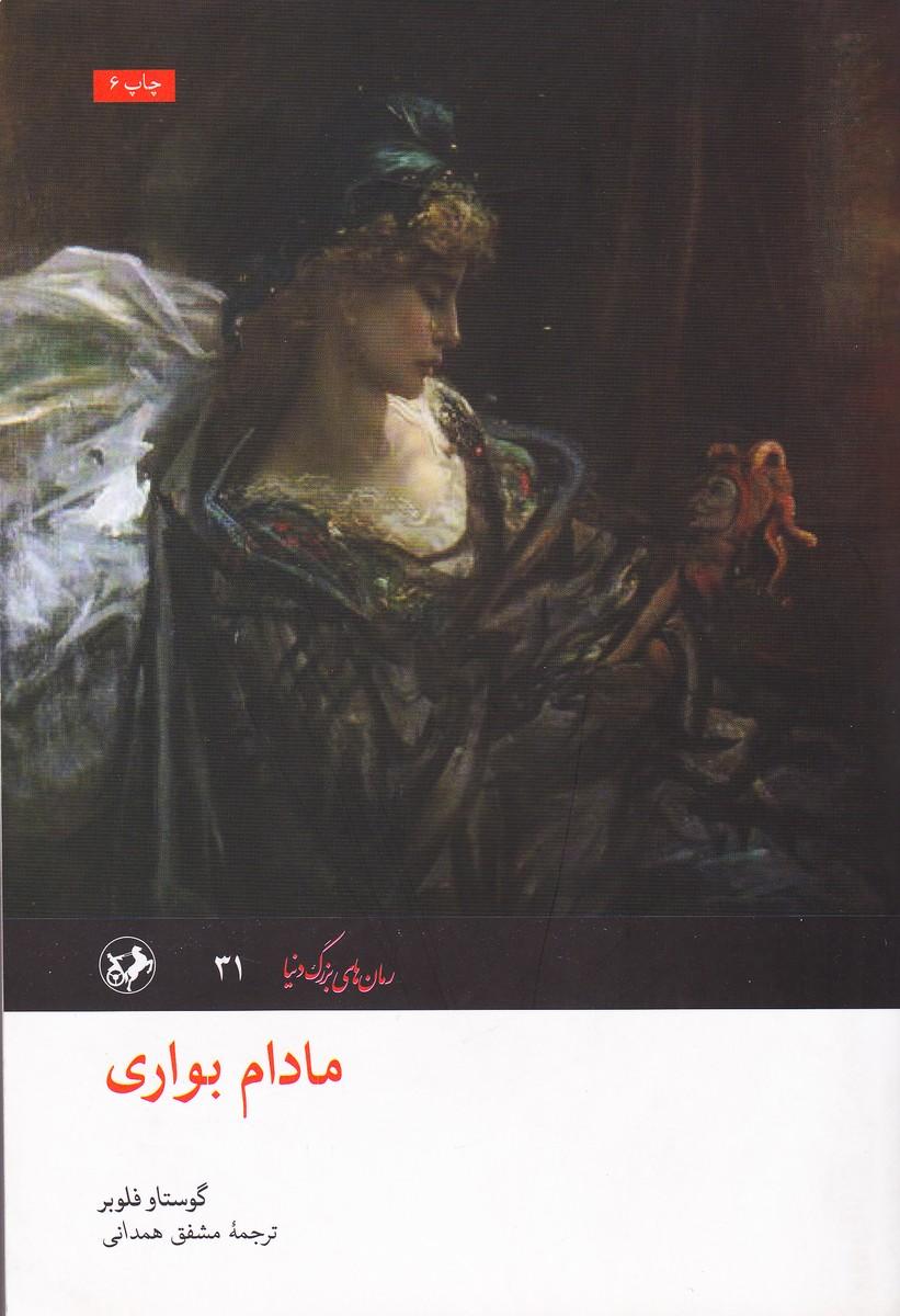مادام بواری (امیرکبیر)