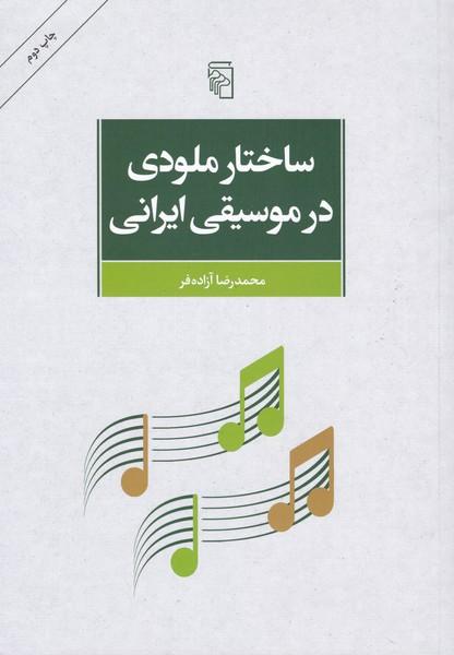 ساختار ملودی در موسیقی ایرانی