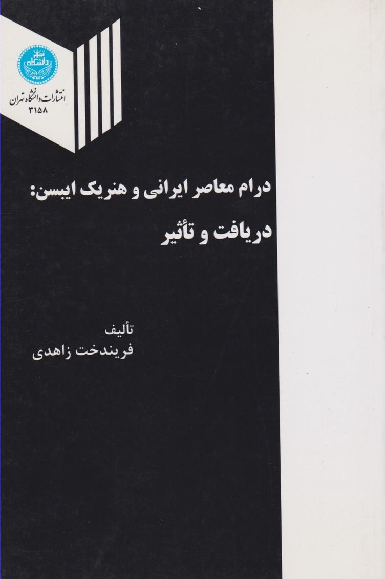 درام معاصر ایرانی و هنریک ایبسن