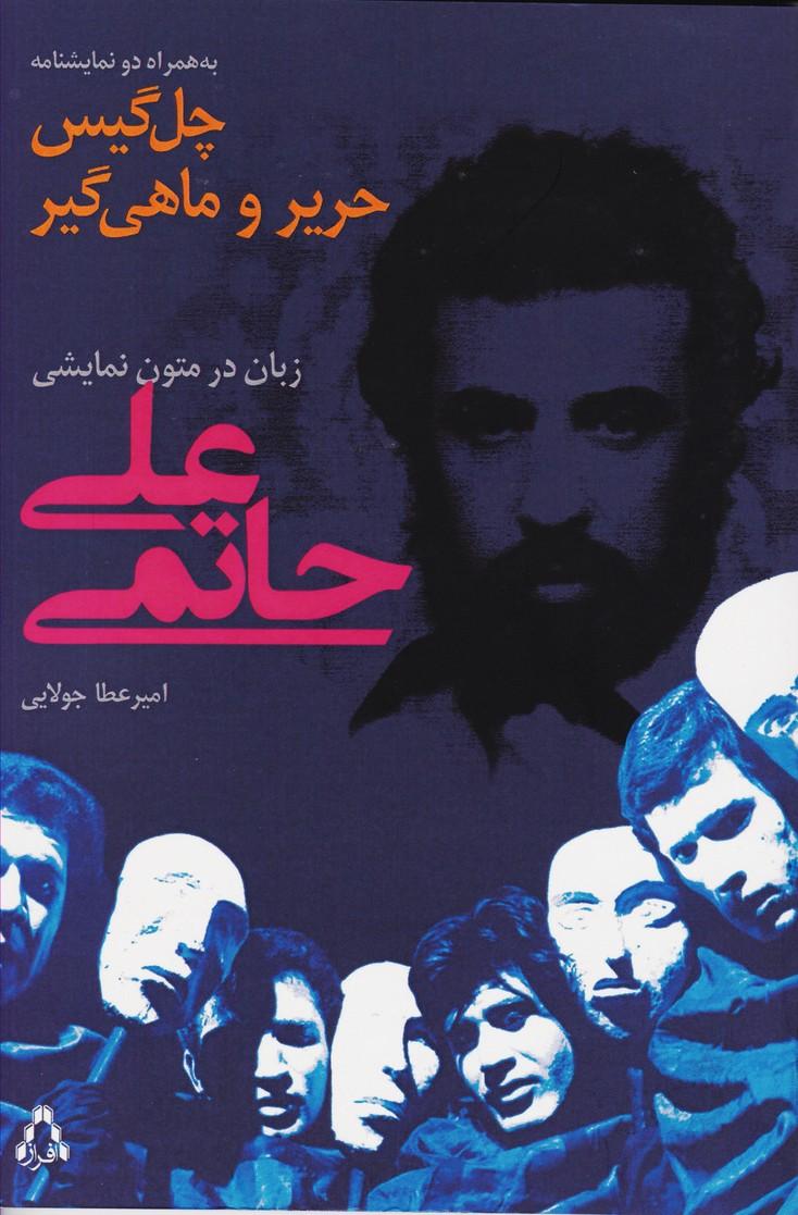 زبان در متون نمایشی علی حاتمی به همراه دو نمایشنامه چل گیس حریر و ماهی گیر