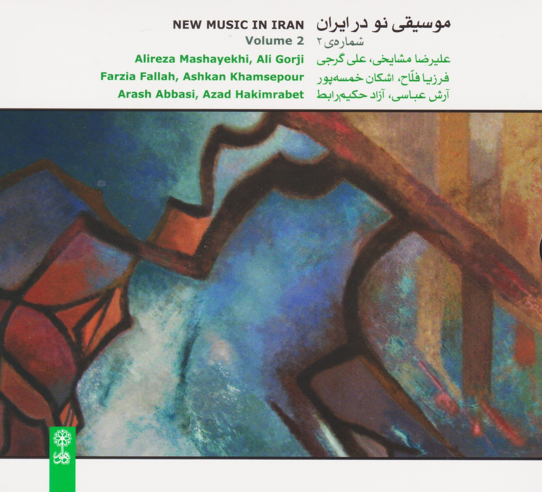 موسیقی نو در ایران (شماره 2)