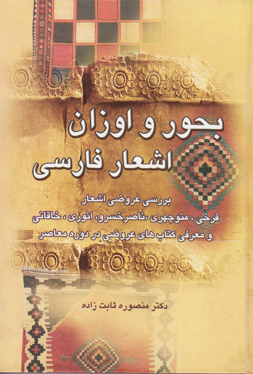 بحور و اوزان اشعار فارسی