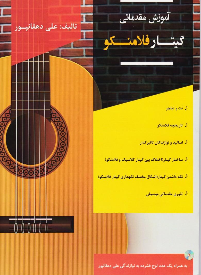 آموزش مقدماتی گیتار فلامنکو