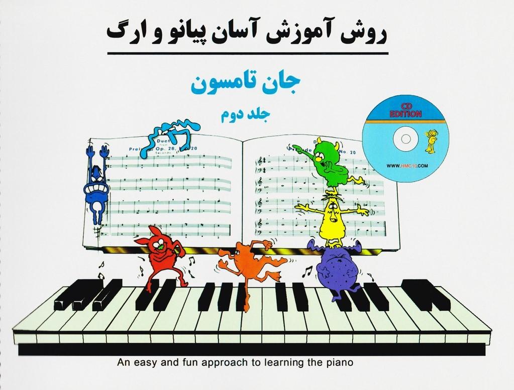 جان تامسون: روش آموزش آسان پیانو و ارگ (جلد دوم)