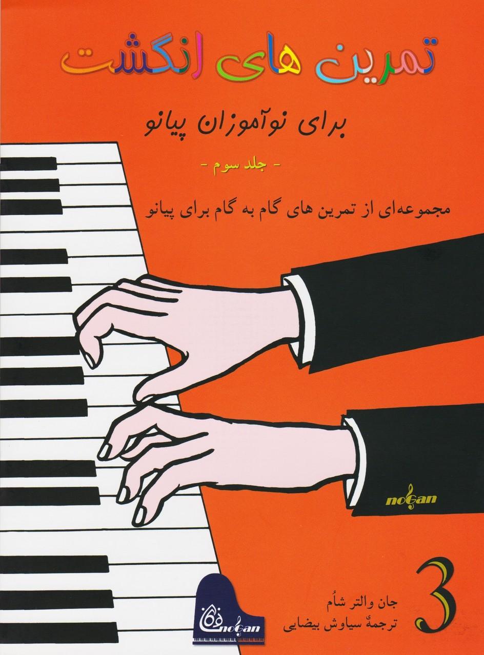 تمرینهای انگشت برای نوآموزان پیانو: جلد سوم