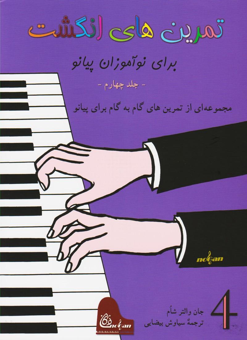 تمرینهای انگشت برای نوآموزان پیانو: جلد چهارم