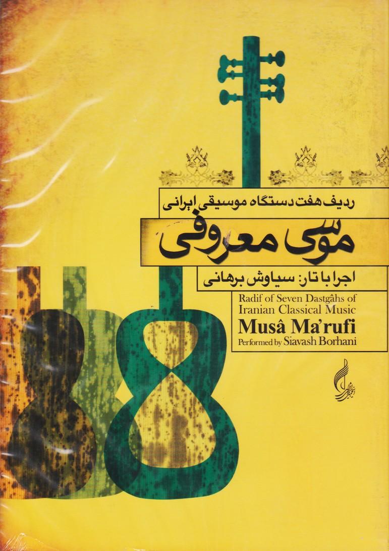 ردیف هفت دستگاه موسیقی ایرانی موسی معروفی (سیاوش برهانی)