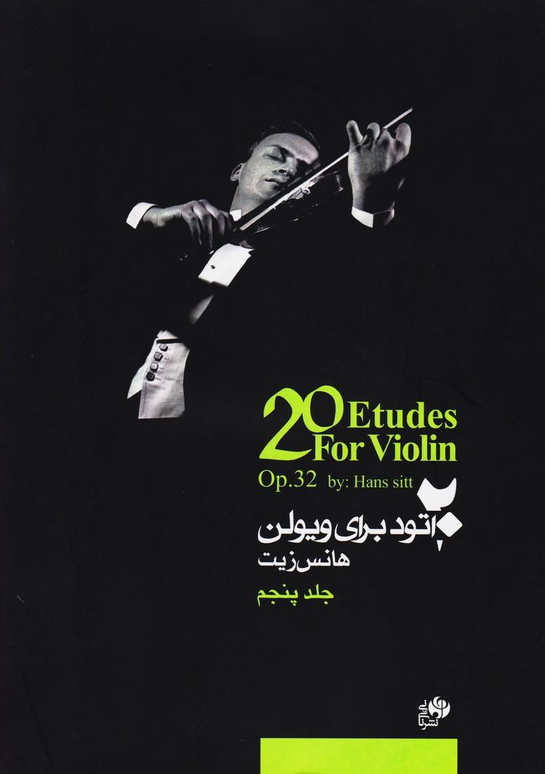 20 اتود برای ویولن: جلد پنجم (هانس زیت)