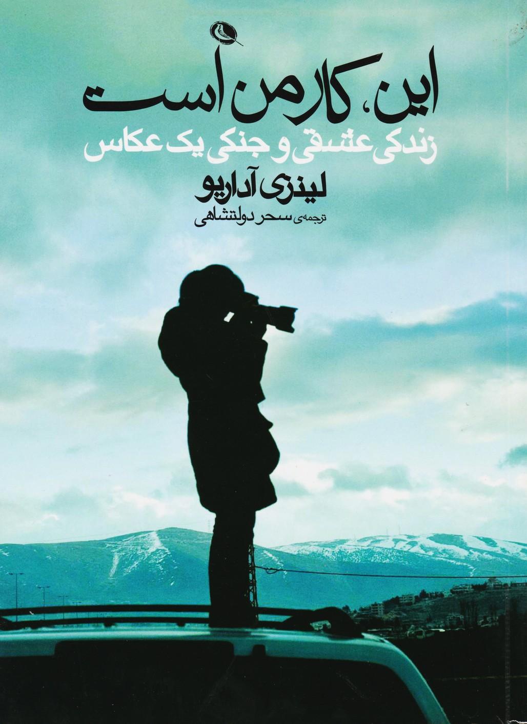 این کار من است : زندگی عشقی و جنگی یک عکاس