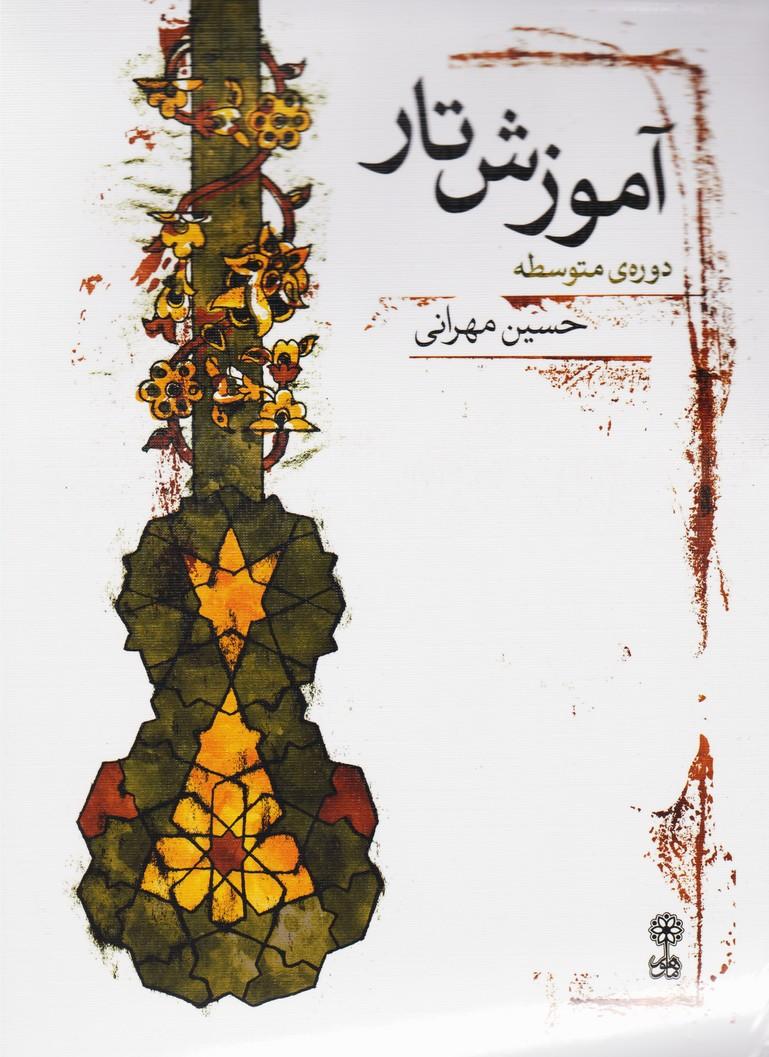 آموزش تار مهرانی (دوره متوسطه)