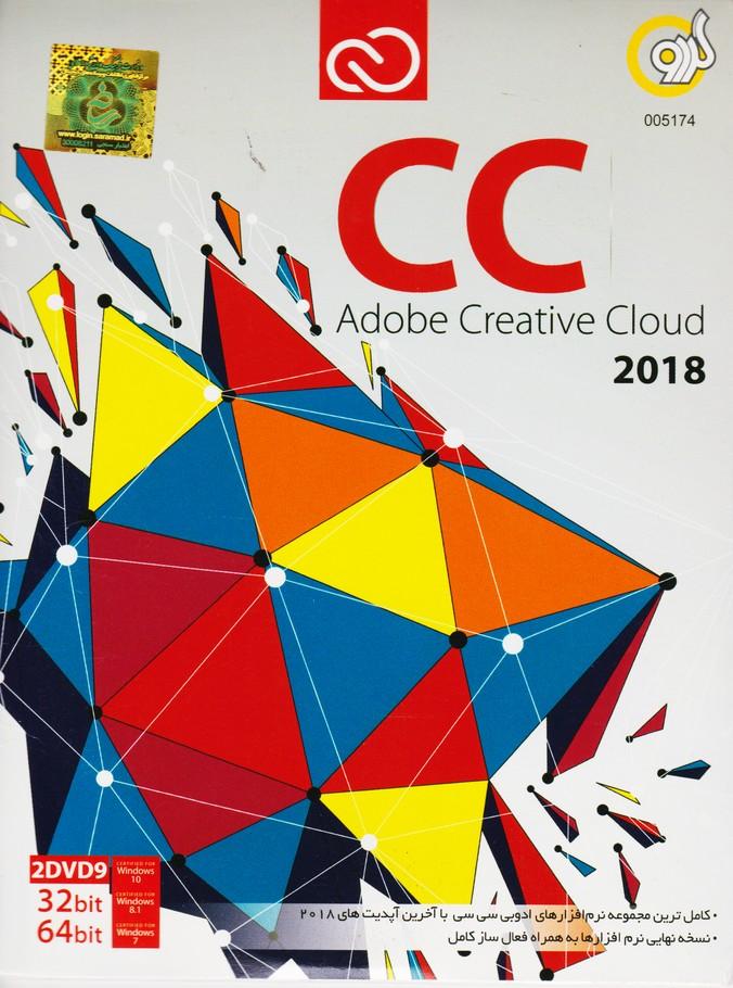 Adobe cc collection2018 (مجموعه کامل نرم افزارهای ادوبی سی سی با آخرین آپدیت2018)