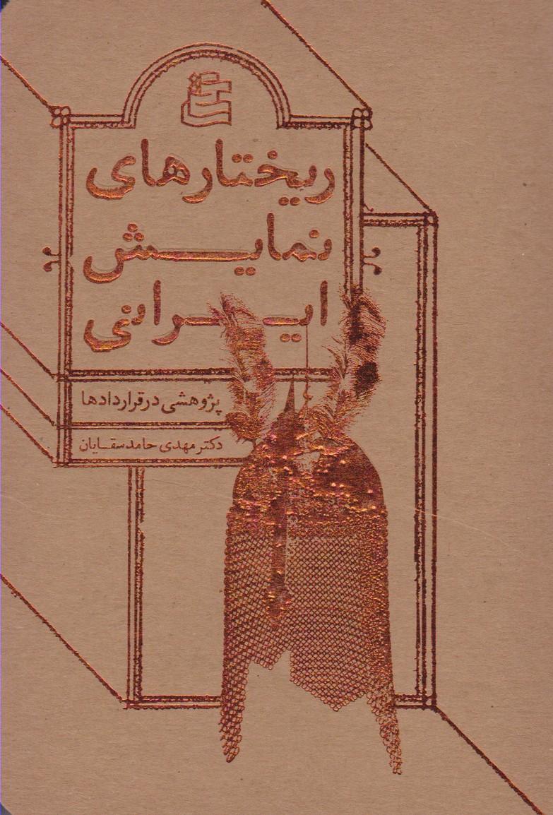 ریختارهای نمایش ایرانی : پژوهشی در قراردادها