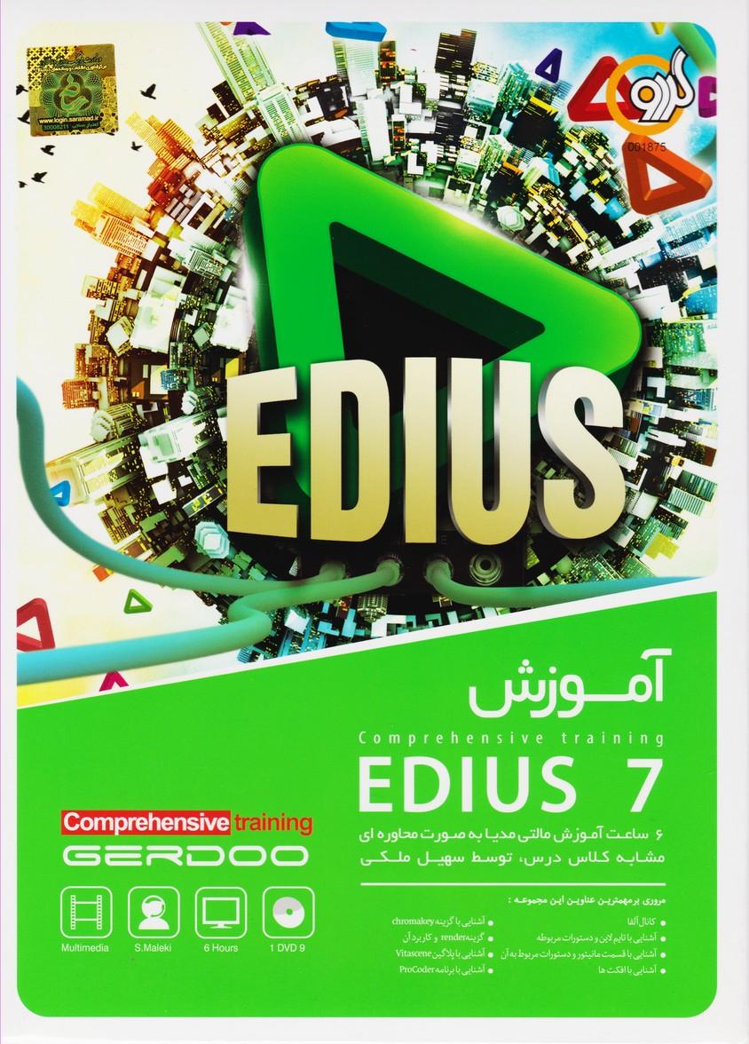 آموزش EDIUS7