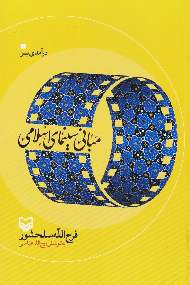 درآمدی بر مبانی سینمای اسلامی