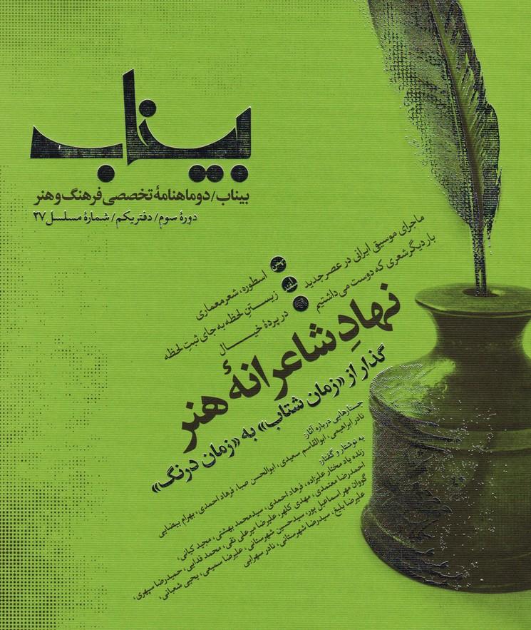 بیناب (دفتر یکم) : دوماهنامه تخصصی فرهنگ و هنر