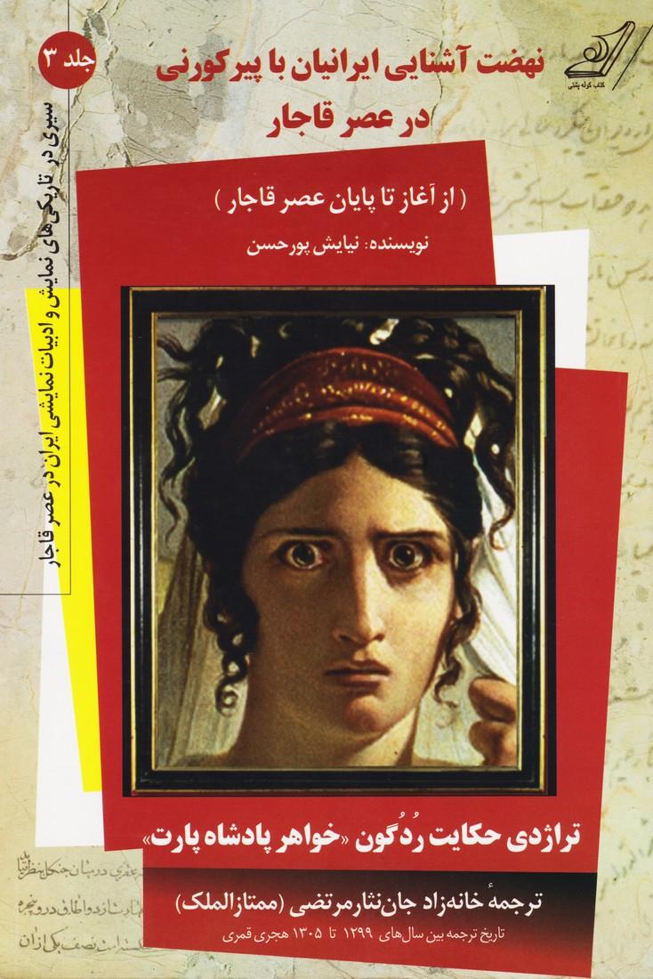 نهضت آشنایی ایرانیان با پیرکورنی در عصر قاجار ( از آغاز تا پایان عصر قاجار)