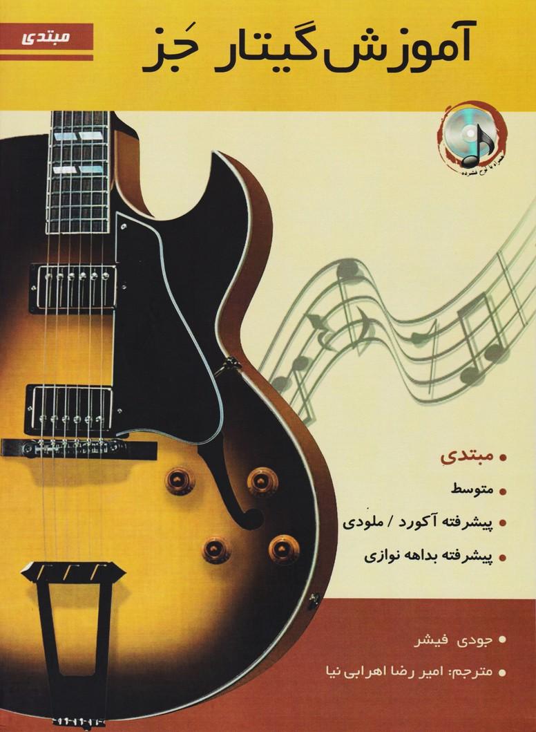 آموزش گیتار جز