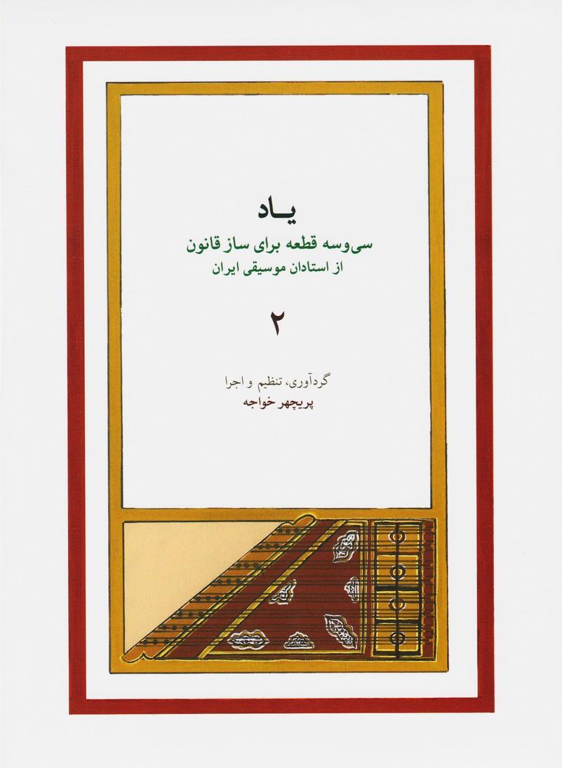 یاد 2 : سی و سه قطعه برای ساز قانون از استادان موسیقی ایران