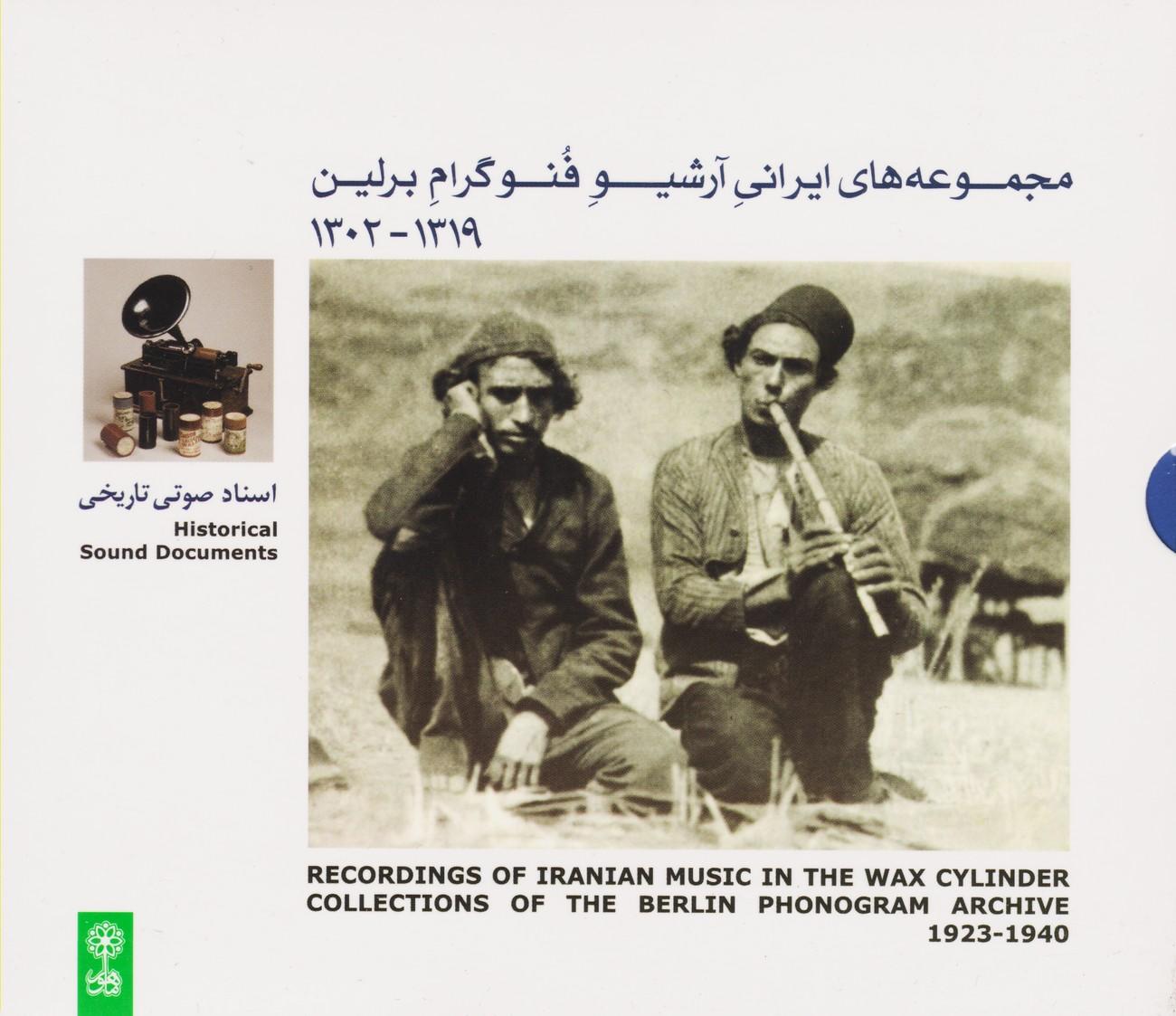 مجموعه های ایرانی آرشیو فنوگرام برلین 1302-1319