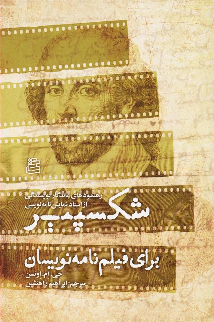 شکسپیر برای فیلمنامه نویسان : رهنمودهای ماندگار نویسندگی از استاد نمایش نامه نویسی
