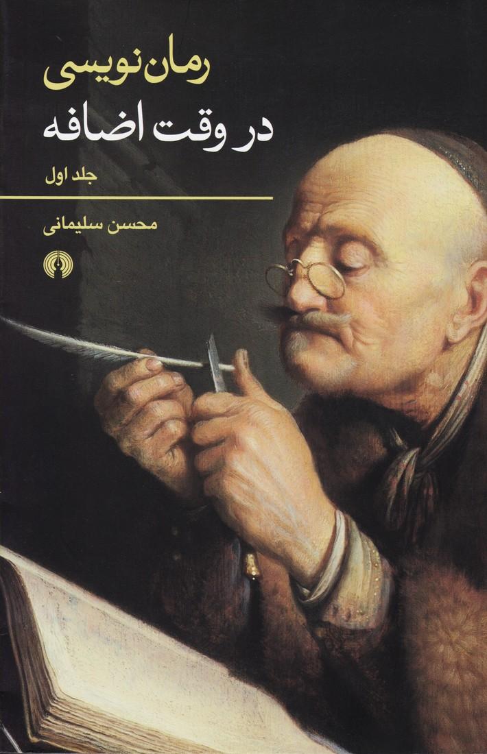 رمان نویسی در وقت اضافه (جلد اول)