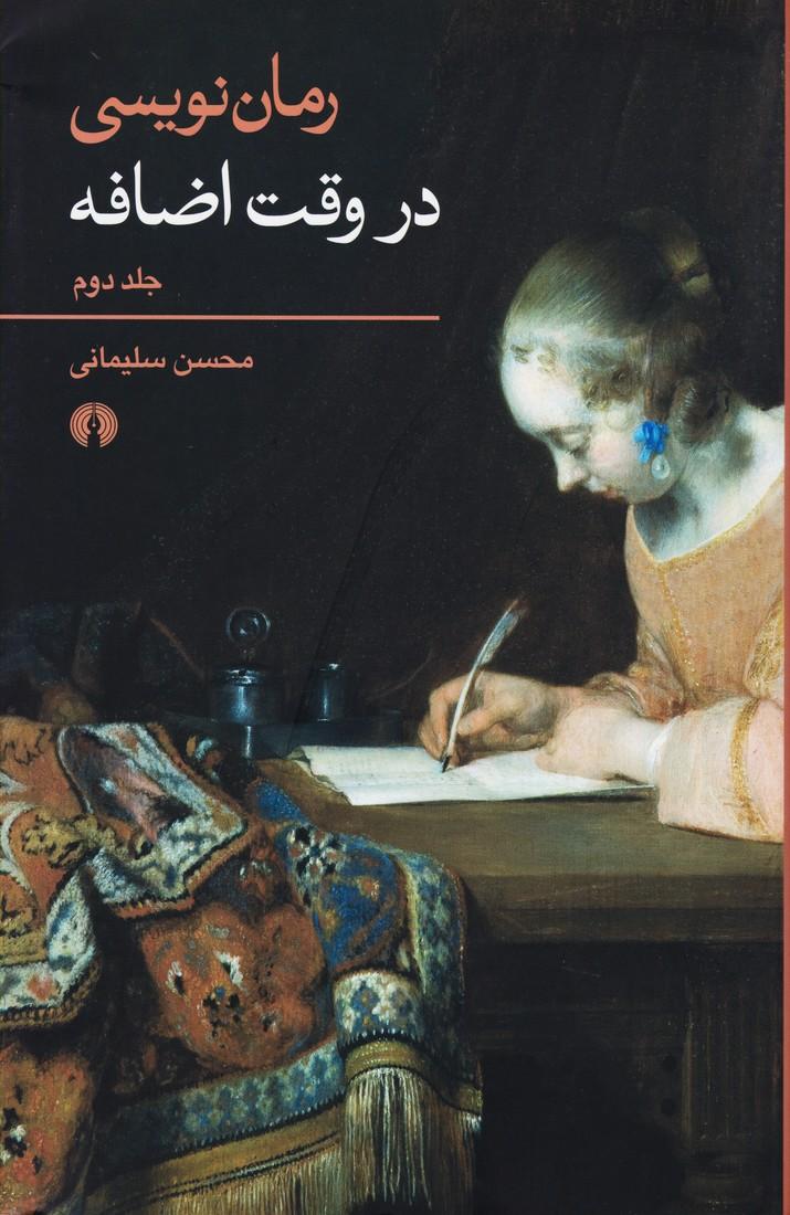 رمان نویسی در وقت اضافه (جلد دوم)