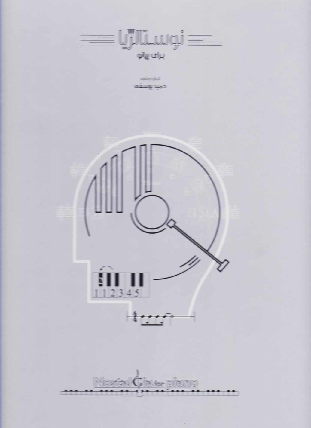 نوستالژیا برای پیانو