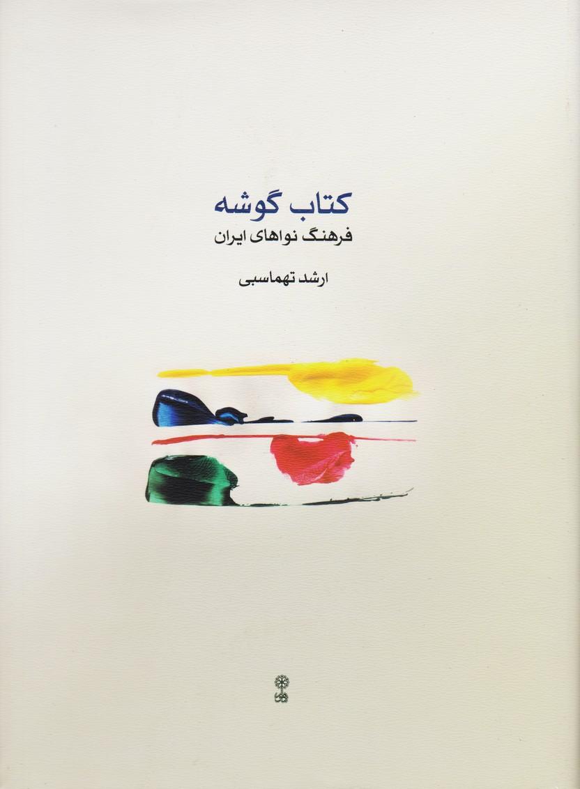 کتاب گوشه (فرهنگ نواهای ایران)