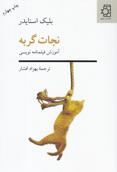 نجات گربه : آموزش فیلمنامه نویسی
