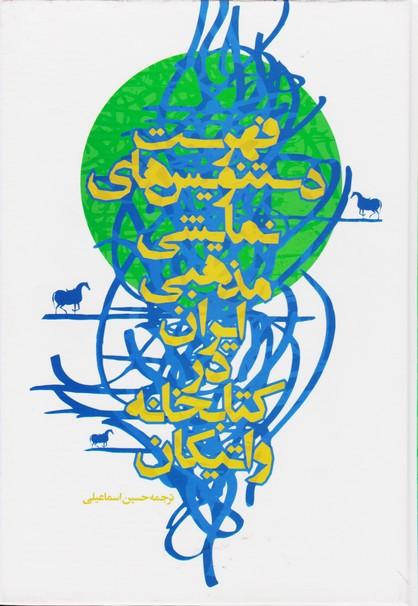 فهرست دستنویس های نمایشی مذهبی ایران در کتابخانه واتیکان