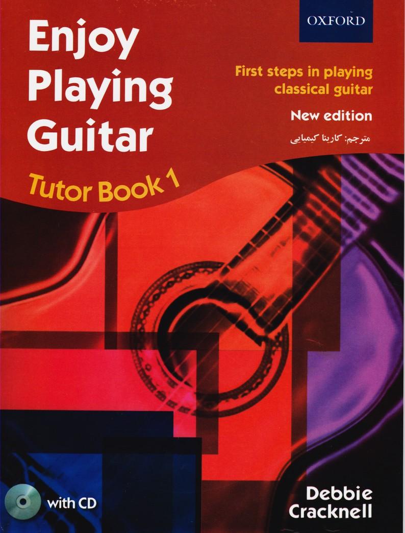 آموزش گیتار آکسفورد جلد 1 (کارینا کیمیایی)
