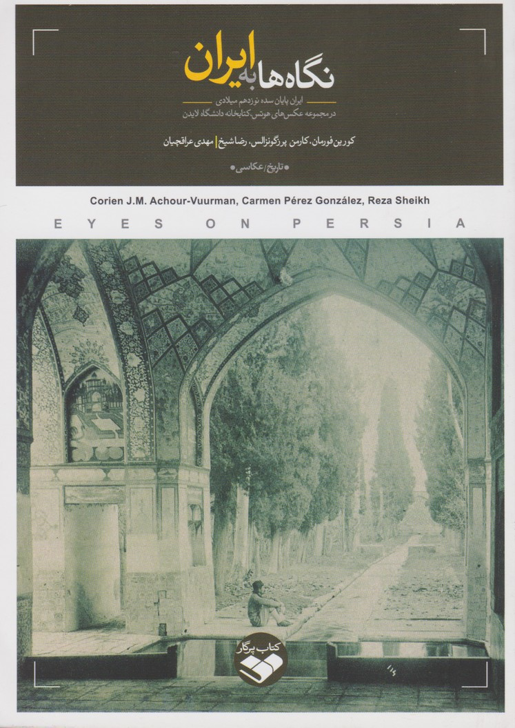 نگاه ها به ایران : ایران پایان سده نوزدهم میلادی در مجموعه عکس های هوتس ، کتابخانه دانشگاه لایدن
