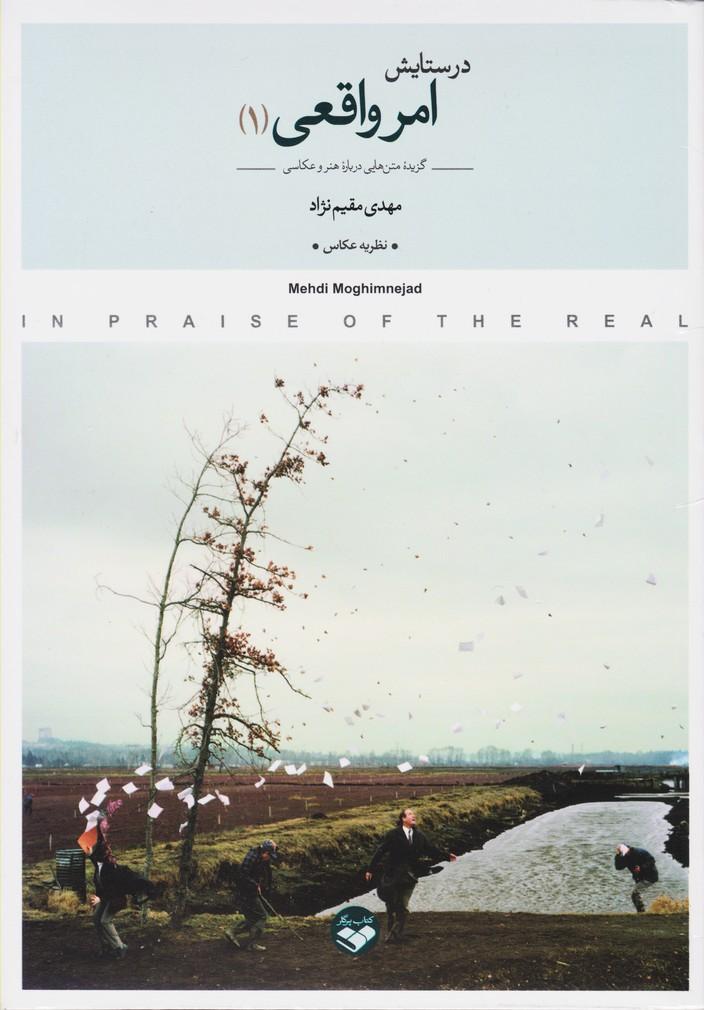 درستایش امر واقعی  (دوجلدی) : گزیده متن هایی درباره هنر و عکاسی