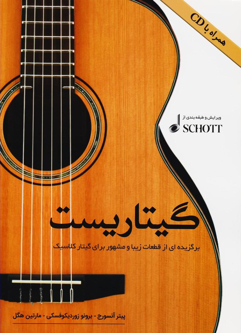 گیتاریست: برگزیده از قطعات زیبا و مشهور برای گیتار کلاسیک