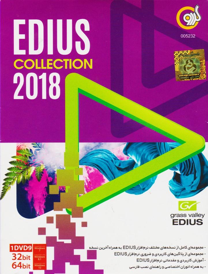 EDIUS Collection 2018 : نرم افزار قدرتمند تدوین فایل های ویدیویی