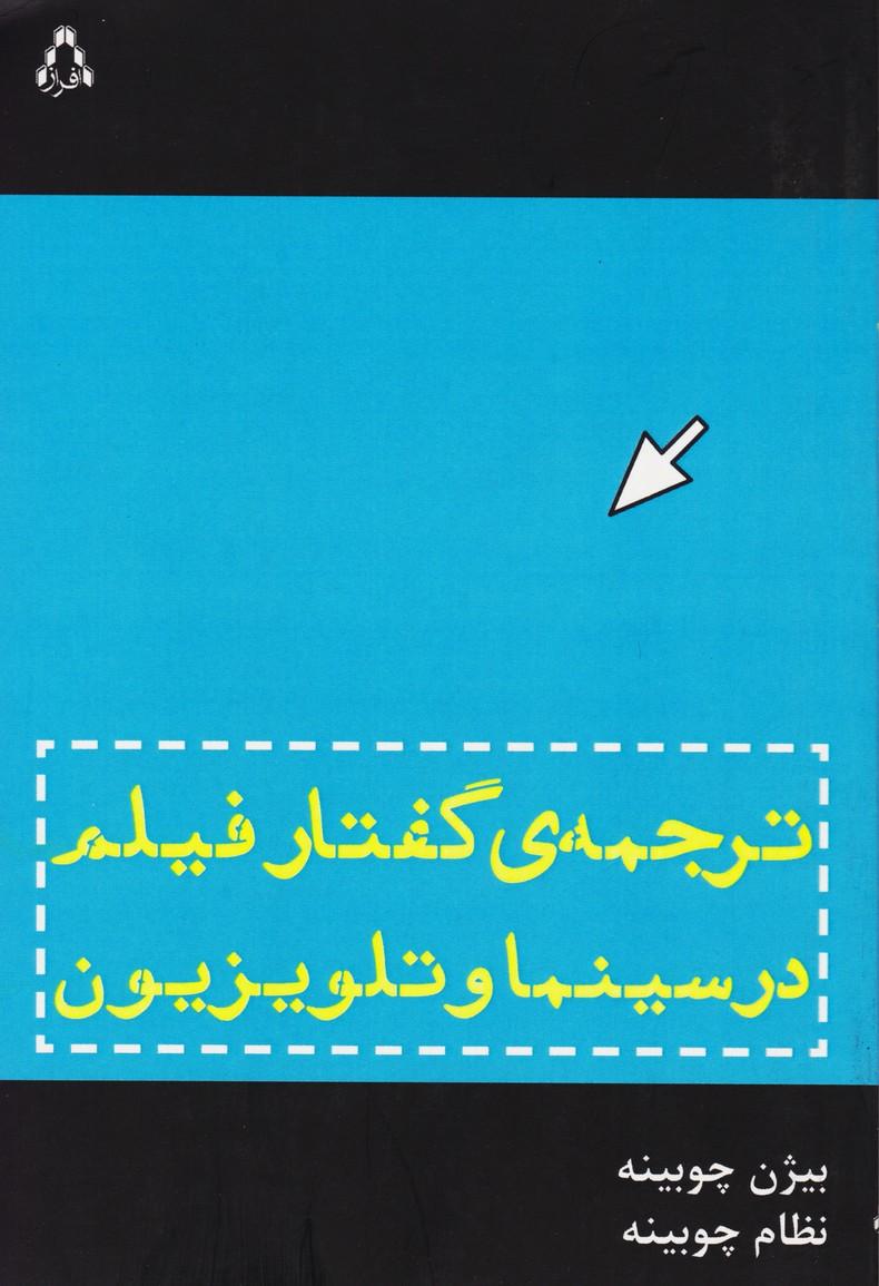 ترجمه گفتار فیلم در سینما و تلویزیون