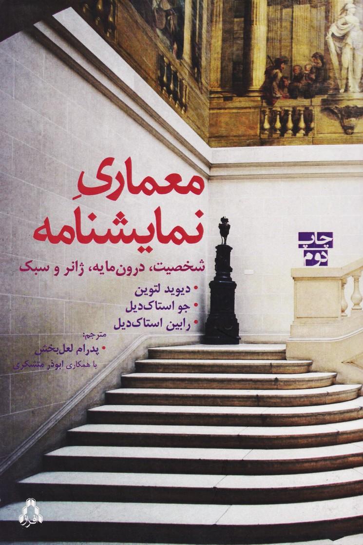 معماری نمایشنامه : شخصیت ، درون مایه ، ژانر و سبک