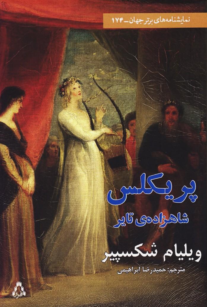 پریکلس شاهزاده تایر (174)