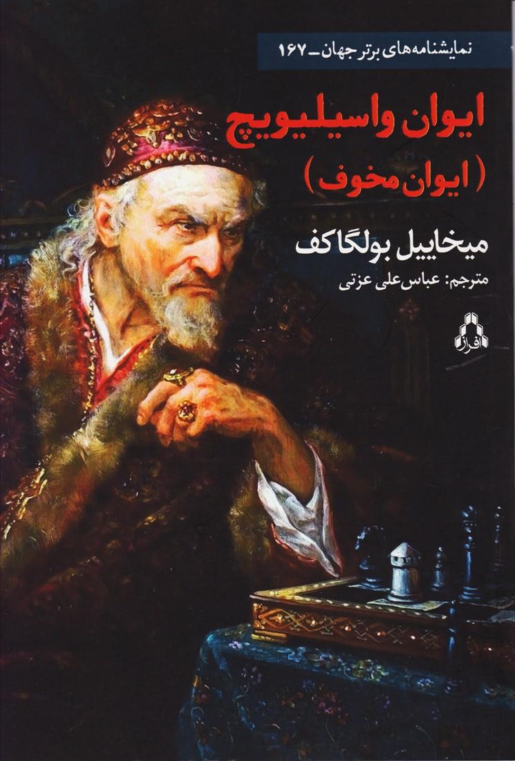 ایوان واسیلیویچ (ایوان مخوف) (167)