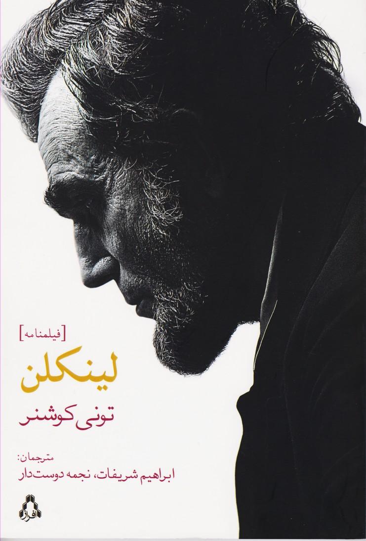 لینکلن (فیلمنامه)