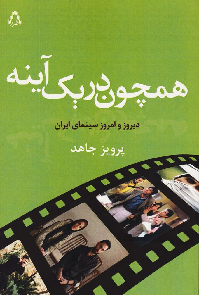همچون در یک آینه : دیروز و امروز سینمای ایران