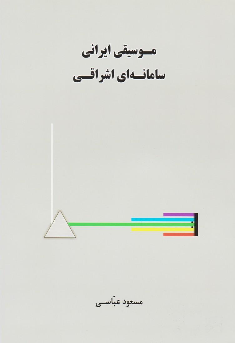 موسیقی ایرانی سامانه ای اشراقی