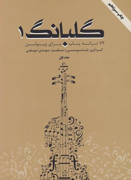 گلبانگ جلد اول (73 ترانه پاپ برای ویولن)