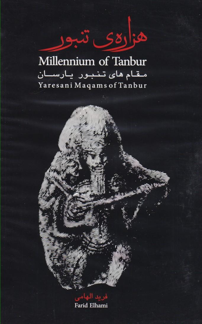 هزاره تنبور (مقام های تنبور یارسان)