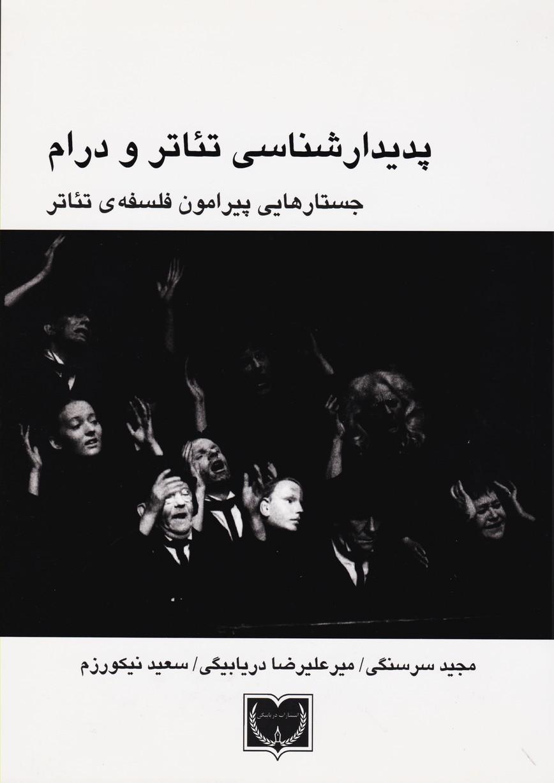 پدیدارشناسی تئاتر و درام : جستارهایی پیرامون فلسفه ی تئاتر