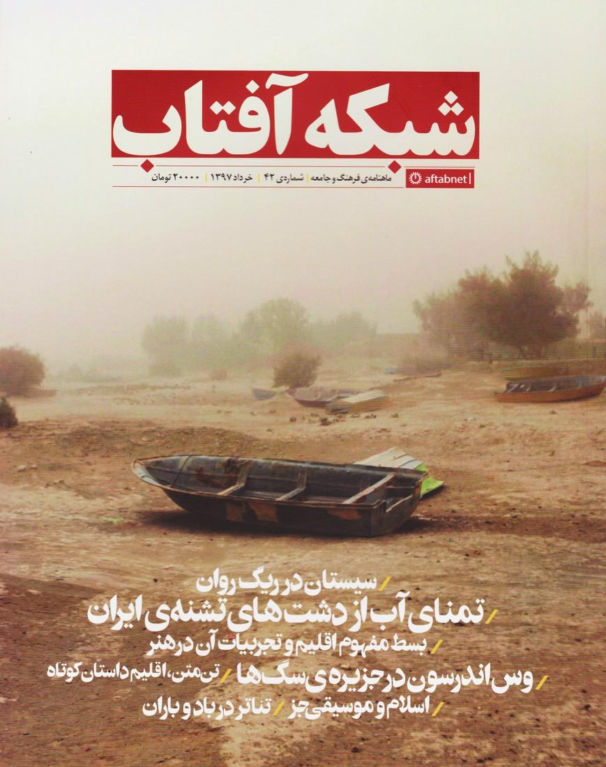 شبکه آفتاب (42) - خرداد97