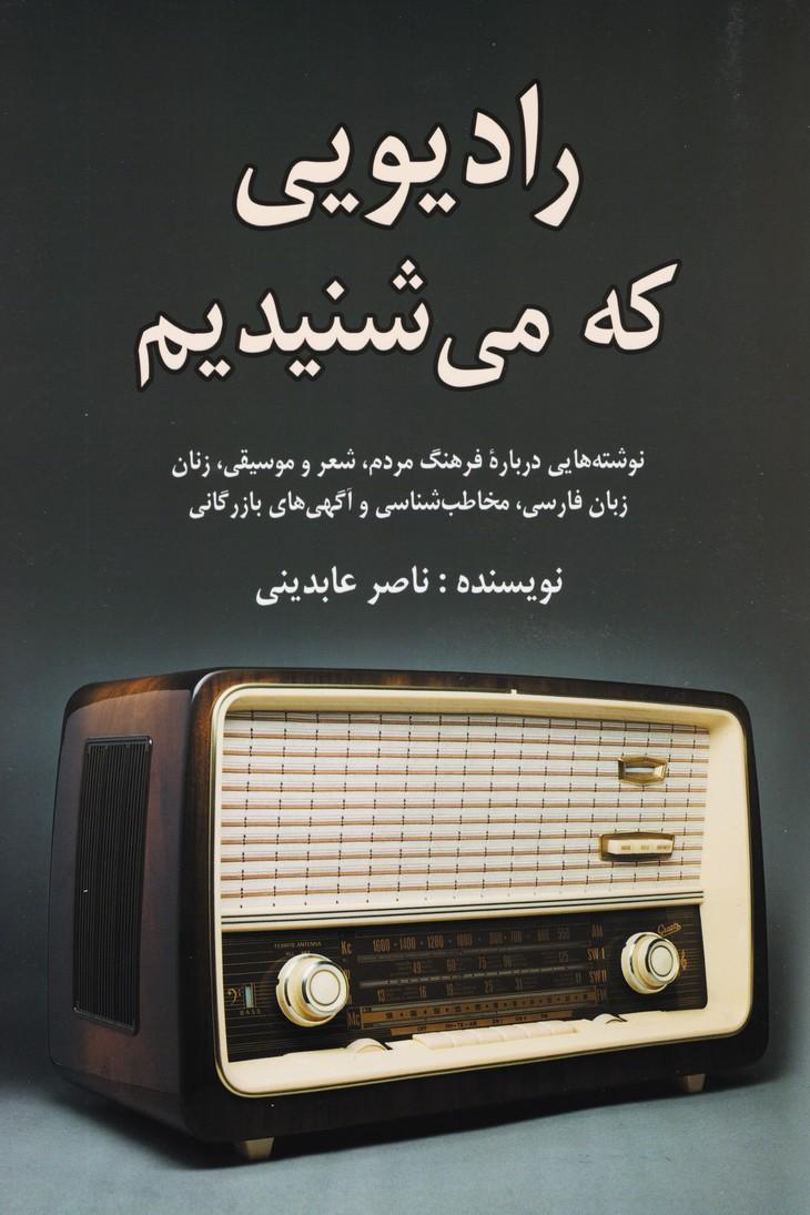 رادیویی که می شنیدیم : نوشته هایی درباره فرهنگ مردم ، شعر و موسیقی ، زنان ، زبان فارسی ، مخاطب شناسی و آگهی های بازرگانی