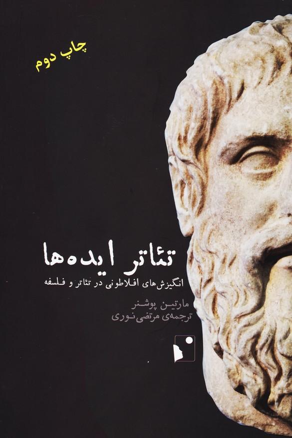 تئاتر ایده ها : انگیزش های افلاطونیدر تئاتر و فلسفه