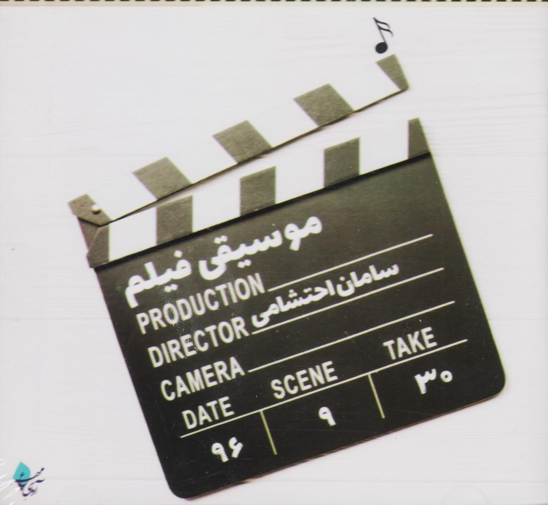 موسیقی فیلم (سامان احتشامی)